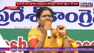 DK Aruna Press Meet LIVE At Gandhi Bhavan | Bharat Today