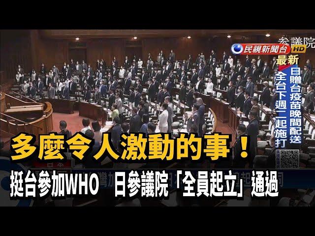 日本挺台參加WHO 參議院全員起立通過-民視台語新聞