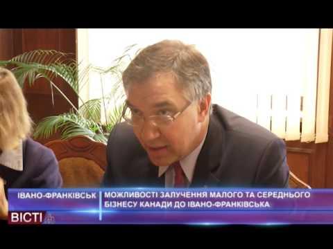 Можливості залучення малого та середнього бізнесу Канади до Івано Франківська