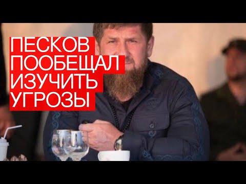 Песков пообещал изучить угрозы Кадырова вадрес «Новой газеты»