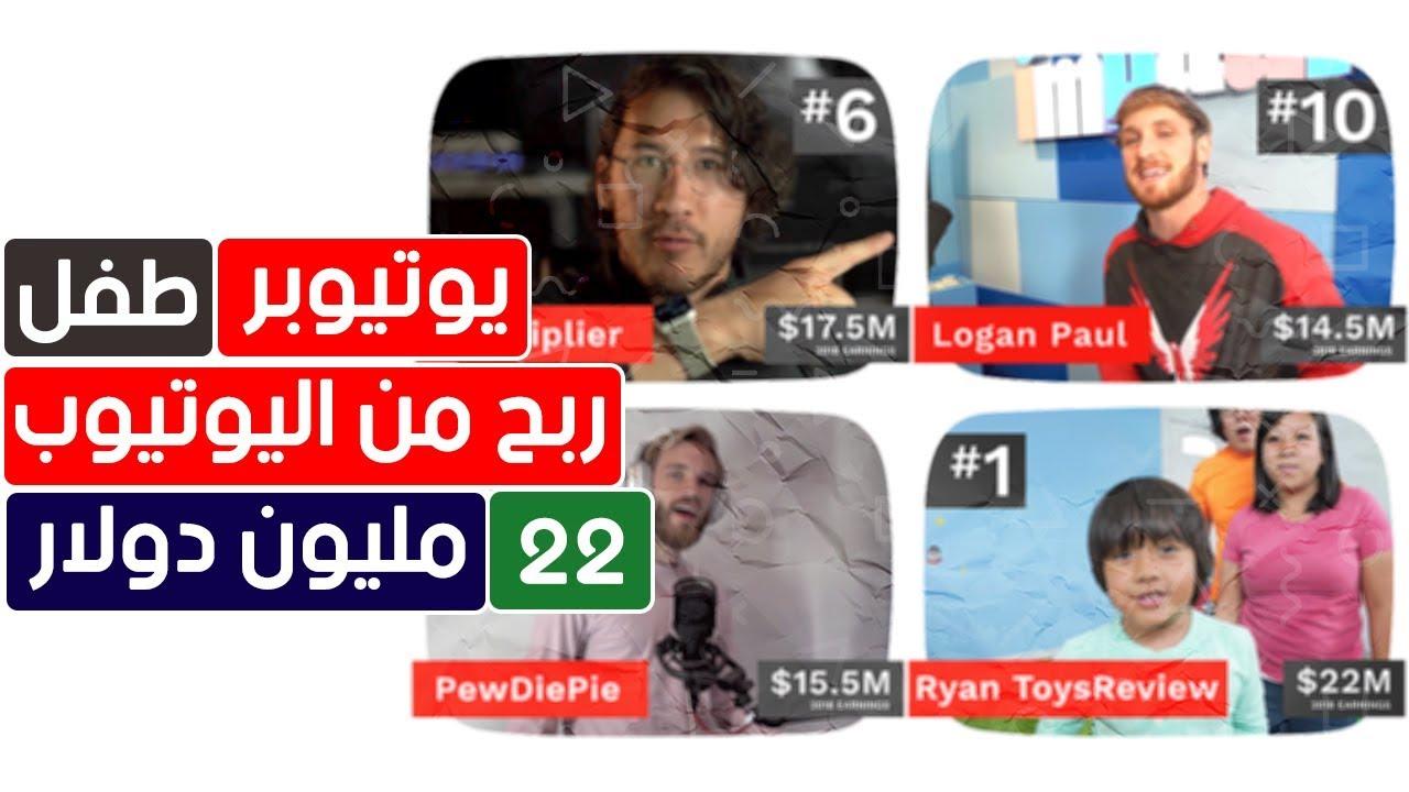 ارباح أصغر يوتيوبر 20 مليون $$ وكم يربح اليوتيوبر المشاهير من اليوتيوب لعام 2018