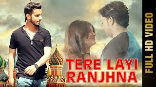 TERE LAYI RANJHNA (Full Video) | Ashu RB Feat.Jatinder Jeetu | New Punjabi Songs 2017 | AMAR AUDIO