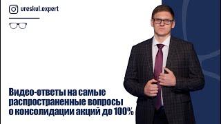 Видео ответы на самые распространенные вопросы о консолидации акций до 100