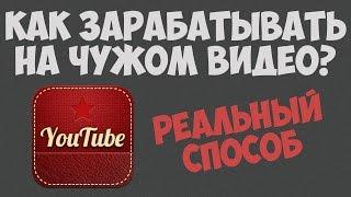 Заработок в интернете 2018:как заработать на чужих видео в YouTube
