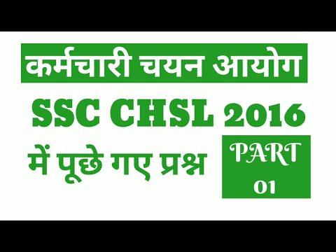 SSC CHSL Previous Year Questions - 01 | एसएससी हायर सेकंडरी लेवल परीक्षा...