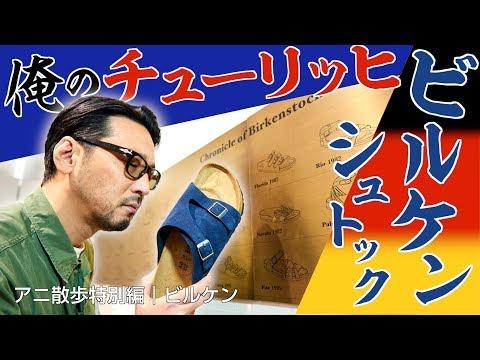 【アニ散歩特別編☆ビルケンシュトック】俺のチューリッヒ! 新色デニムブルーにトキメキゼツ
