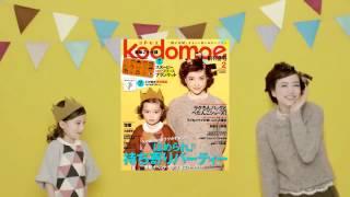 「親子時間」を楽しむママ雑誌「kodomoe(コドモエ)」創刊第3号のCM! 「...