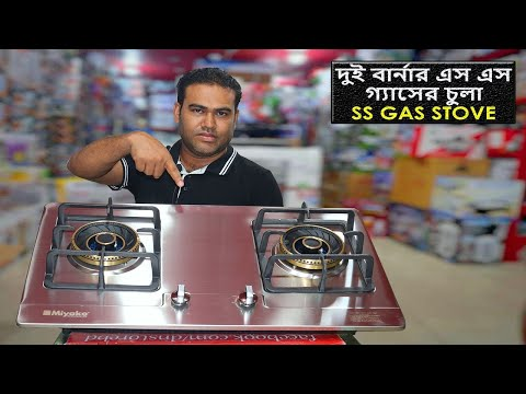 ভালো অটো গ্যাসের চুলার দাম | Miyako 2 burnner gas stove | Gas Stove Double Burner | Gas Stove Price from YouTube · Duration:  3 minutes 8 seconds