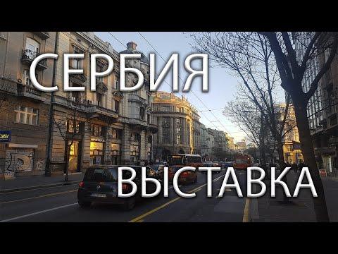 Промышленное пчеловодство, Сербия, Белград, выставка пчеловодного инвентаря  1-2 февраля 2020г. !