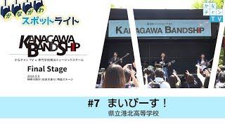 5月5日(土曜)に高校生バンドコンテスト「KANAGAWA BANDSHIP(かなが...