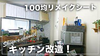 100均DIYでキッチン大改造!カフェ風に✨DAISOリメイクシート☆ I tried to past Daiso remake sheet on the kitchen