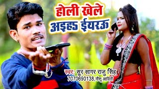 Sur Sagar Raju Singh का सबसे हिट होली गीत - Holi Khele Aiha Iyarau - Bhojpuri Song