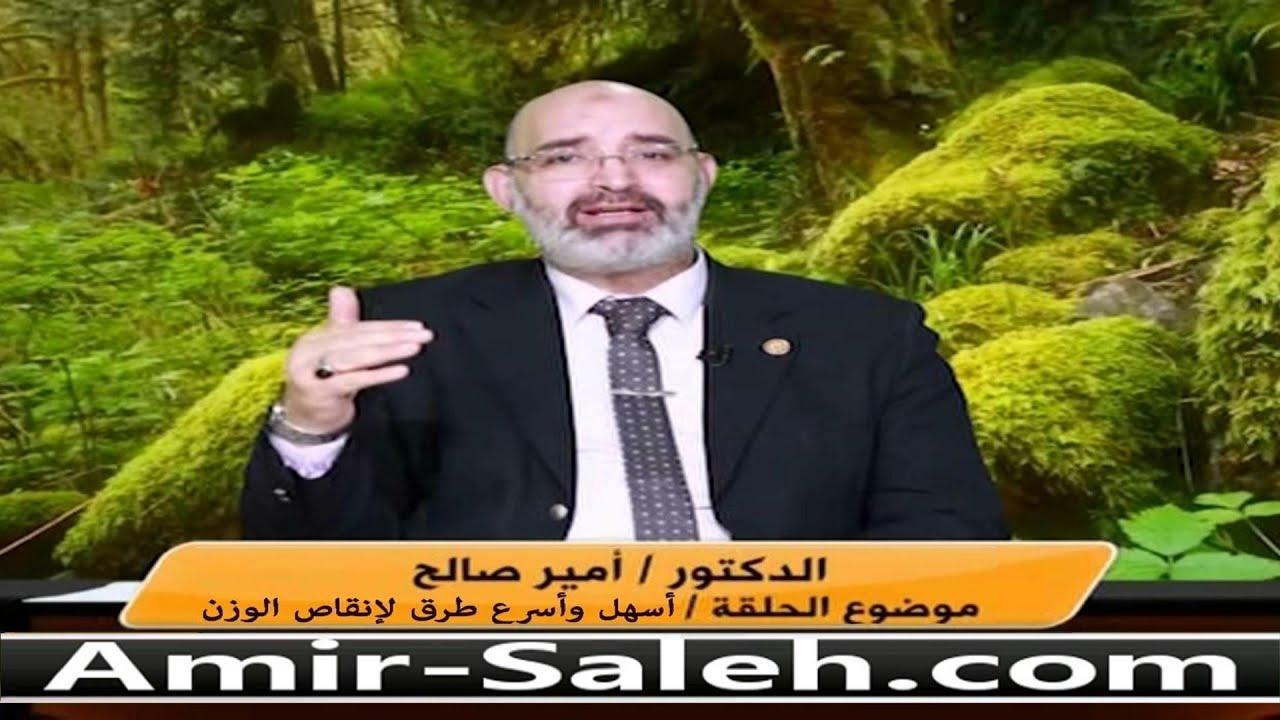 أسهل وأسرع طرق إنقاص الوزن الزائد | الدكتور أمير صالح | الطب الآمن