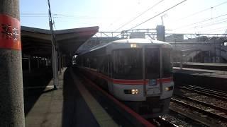 373系「ワイドビューふじかわ2号」 富士駅発車