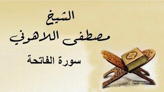 سورة الفاتحة بصوت القارئ الشيخ مصطفي اللاهوني