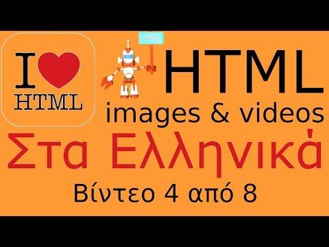 HTML στα ελληνικά 4/8 (images & Videos)