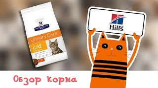 Обзор корма Hill's Prescription Diet Feline c/d Multicare Chicken