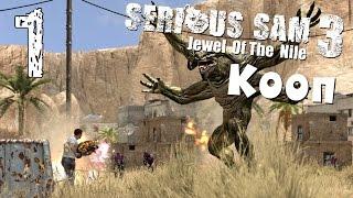 Serious Sam 3: BFE. Жемчужина Нила. #1