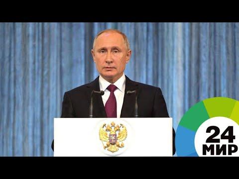 Путин назвал работу спецслужб примером смелости и порядочности - МИР 24
