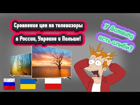 Сравнение цен на телевизоры в России, Украине и Польше! У Samsung есть Алиби по блокировке!