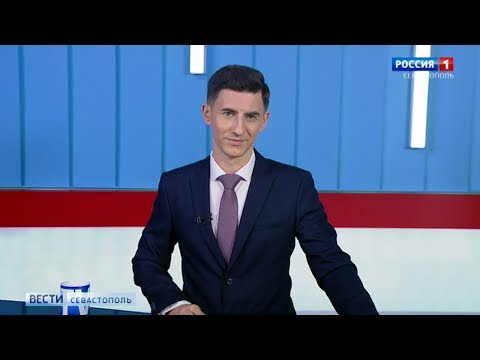 Вести Севастополь 14.01.2020.