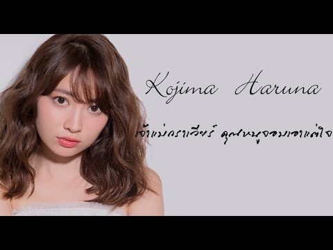 Kojima Haruna เจ้าแม่กราเวียร์ คุณหนูจอมเอาแต่ใจ