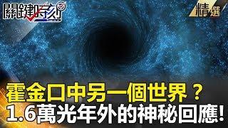 霍金口中另一個世界?1.6萬光年外的神秘回應! - 關鍵時刻精選 傅鶴齡 黃創夏 朱學恒