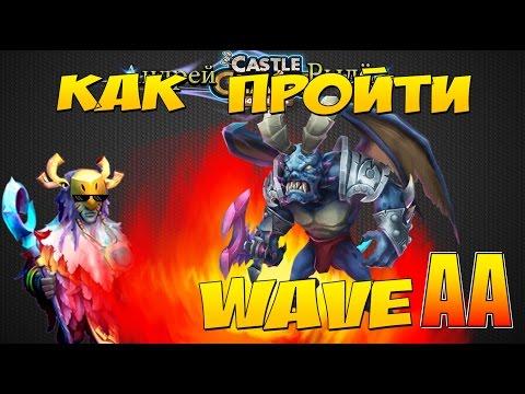 Битва Замков, Как пройти волну АА, Wave AA, Castle Clash