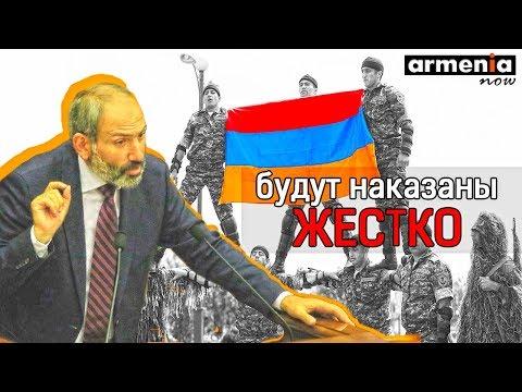 Пашинян рассказал, что будет со всеми врагами Армении