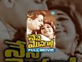 Nene Monaganni Full Movie | NTR, Sheela, Santha Kumari | SD Lal | TV Raju