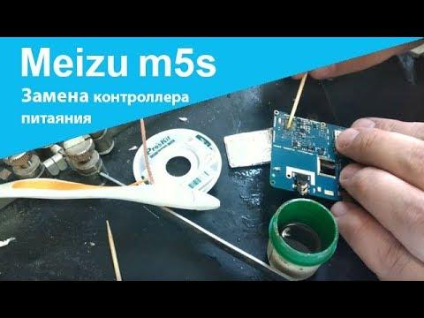 Meizu - меняем контроллер питания. Пошаговая инструкция.