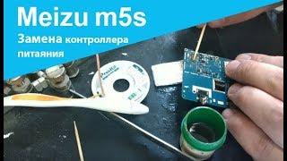 Meizu - міняємо контролер живлення. Покрокова інструкція.