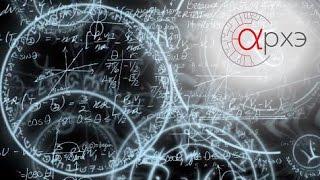 """Нелли Литвак: """"""""Математика и жизнь.  О том, как благодаря математике вертится современный мир."""""""