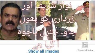 لو جی فوجی جنرل کی کہانی ؟ جنرل عاصم سلیم باجوہ ،عمران خان کا مشیر اطلاعات ؟ کروڑوں کی نہی عربوں ۔۔؟