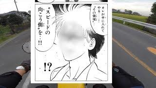 「特攻の拓」/CB400F(ヨンフォア) #014 thumbnail