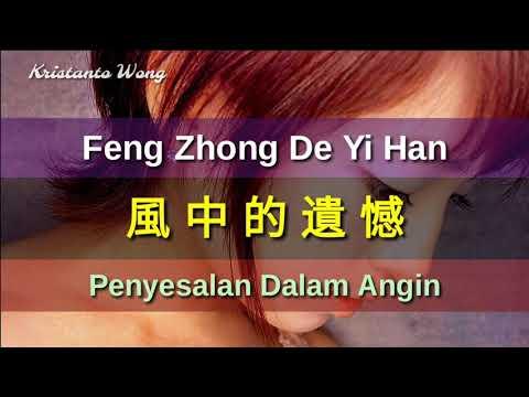 Feng Zhong De Yi Han 風中的遺憾 - Yang Man 楊蔓 (Penyesalan Dalam Angin)