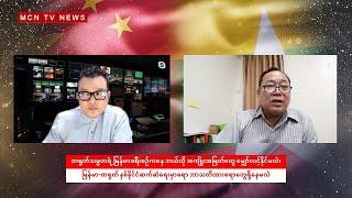 မြန်မာ-တရုတ် ဆက်ဆံရေး NLD အစိုးရ ရည်ရှည်ကို မျှော်ပြီး သတိထားဆောင်ရွက်ဖို့လို