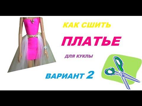 видео: как сшить платье для куклы 2