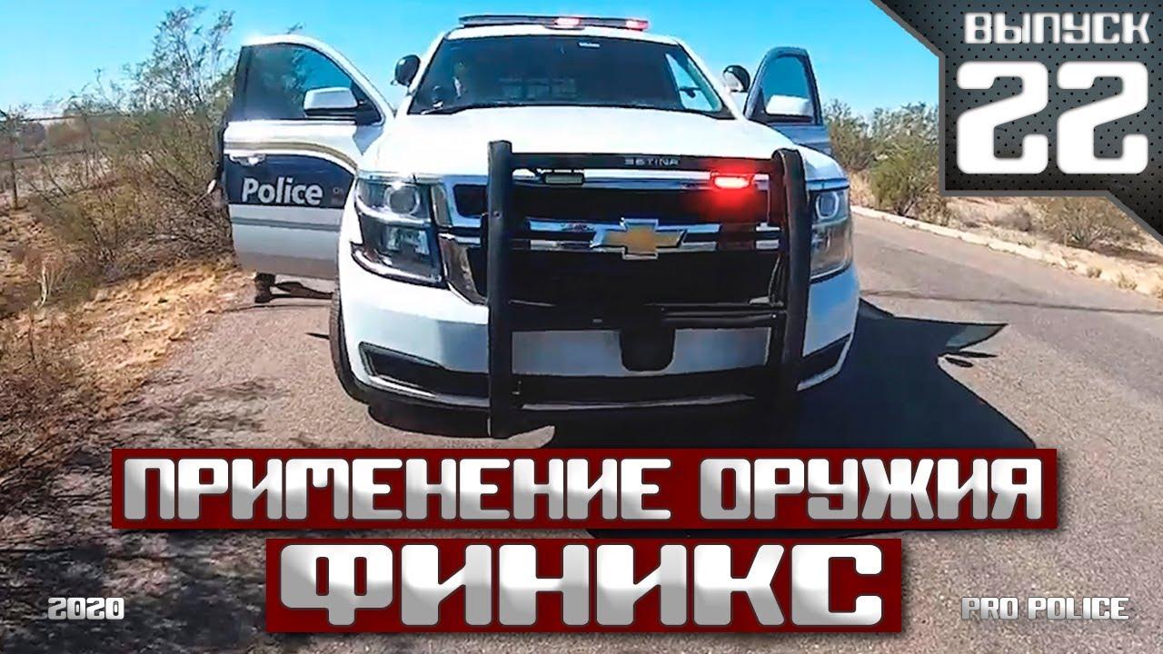 Применение оружия: Полицейский департамент Финикса, Аризона [Выпуск 22-2020]