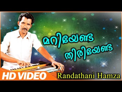 മറിയേണ്ട തിരിയേണ്ട... # Randathani Hamza Old Songs # Malayalam Super Mappila Songs