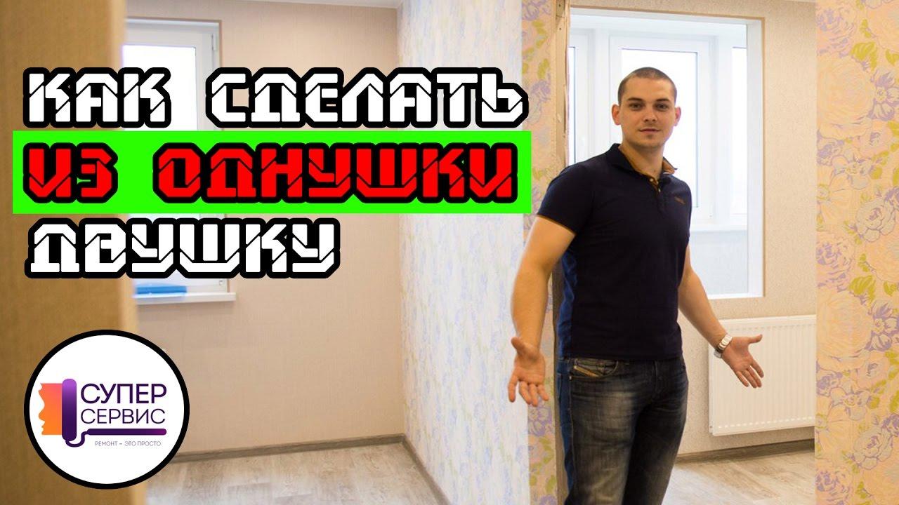 7e736420ec3e1 Как сделать из 1к кв 2х комнатную Ремонт однокомнатной квартиры Из ...