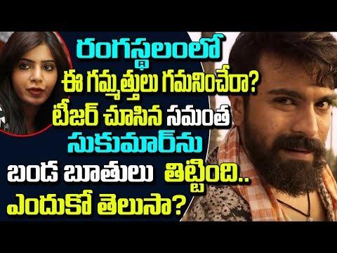 Rangasthalam Teaser Review | Ram Charan | Samantha | Aadhi | DSP | Sukumar | #RangasthalamTeaser