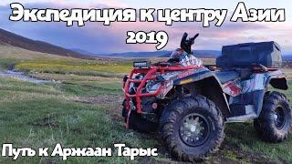 Путешествие к центру Азии 2019. Путь к Аржаан Тарыс. / Видео