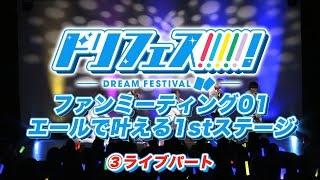2.5次元アイドル応援プロジェクト「ドリフェス!」 6月26日ドリフェス!...