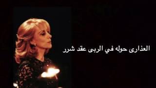 فيروز - من روابينا القمر -Men Rawabina Lqamar - Fairouz -Lyrics Video