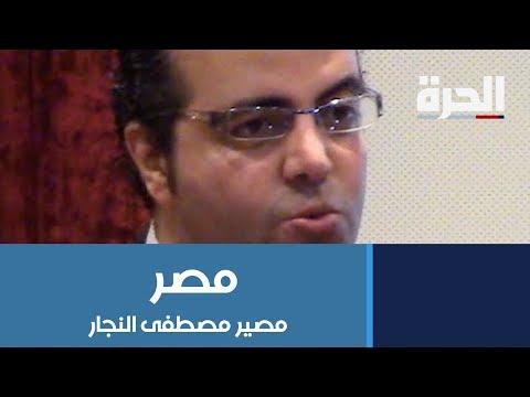 مصر.. هيومن رايتس تطالب بالكشف عن مصير النائب السابق مصطفى النجار  - 20:53-2019 / 3 / 19