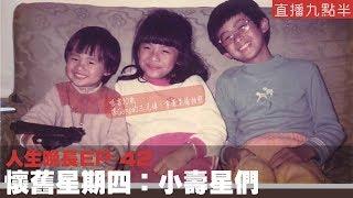 【呱吉直播】人生晚長EP42:懷舊星期四-小壽星們