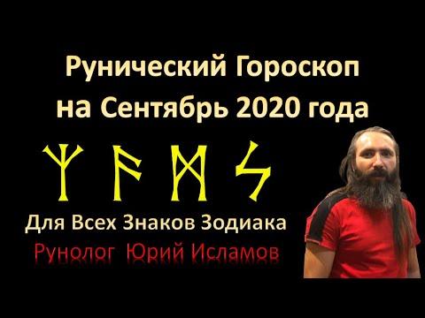 Рунический Гороскоп на Сентябрь 2020 года для всех Знаков Зодиака  Астрология и Руны с Юрием Исламов