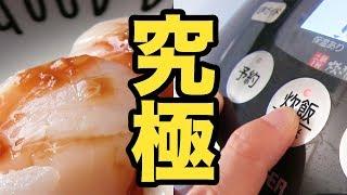 【至福】極厚の刺身と魅惑の炊き込みご飯!【ふるさと納税】