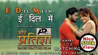 E Dil Mein || Movie : Mor Pratigya || Manoj Shehri | Jyoti Sahu || Nagpuri - Sadri Song ||